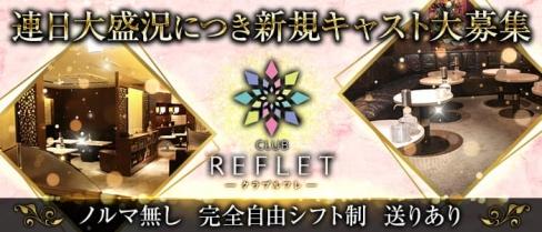 CLUB REFLET(ルフレ)【公式求人・体入情報】(中洲キャバクラ)の求人・体験入店情報