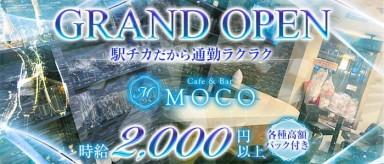 Cafe&Bar MOCO(モコ)【公式求人・体入情報】(京橋ガールズバー)の求人・バイト・体験入店情報