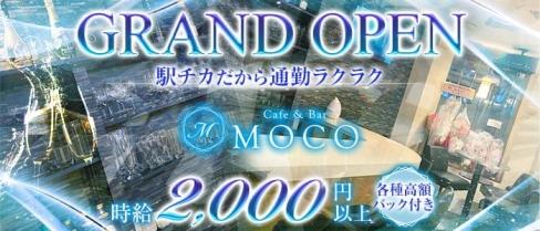 Cafe&Bar MOCO(モコ)【公式求人・体入情報】(京橋ガールズバー)の求人・体験入店情報