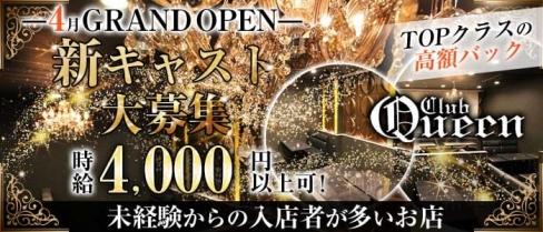 Club Queen(クイーン)【公式求人・体入情報】(梅田キャバクラ)の求人・体験入店情報