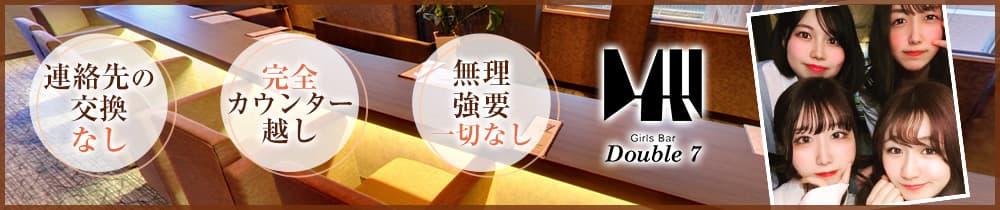 Girls Bar Double 7(ダブル7)【公式求人・体入情報】 高崎ガールズバー TOP画像