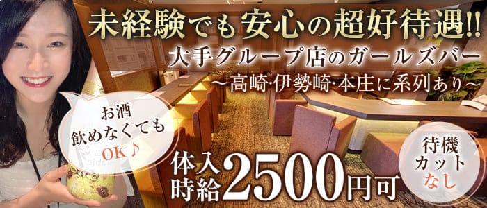 Girls Bar Double 7(ダブル7)【公式求人・体入情報】 高崎ガールズバー バナー