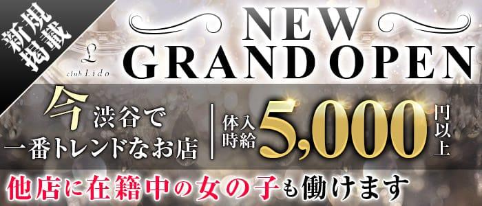 New Club Lido(リド)【公式求人・体入情報】 渋谷キャバクラ バナー