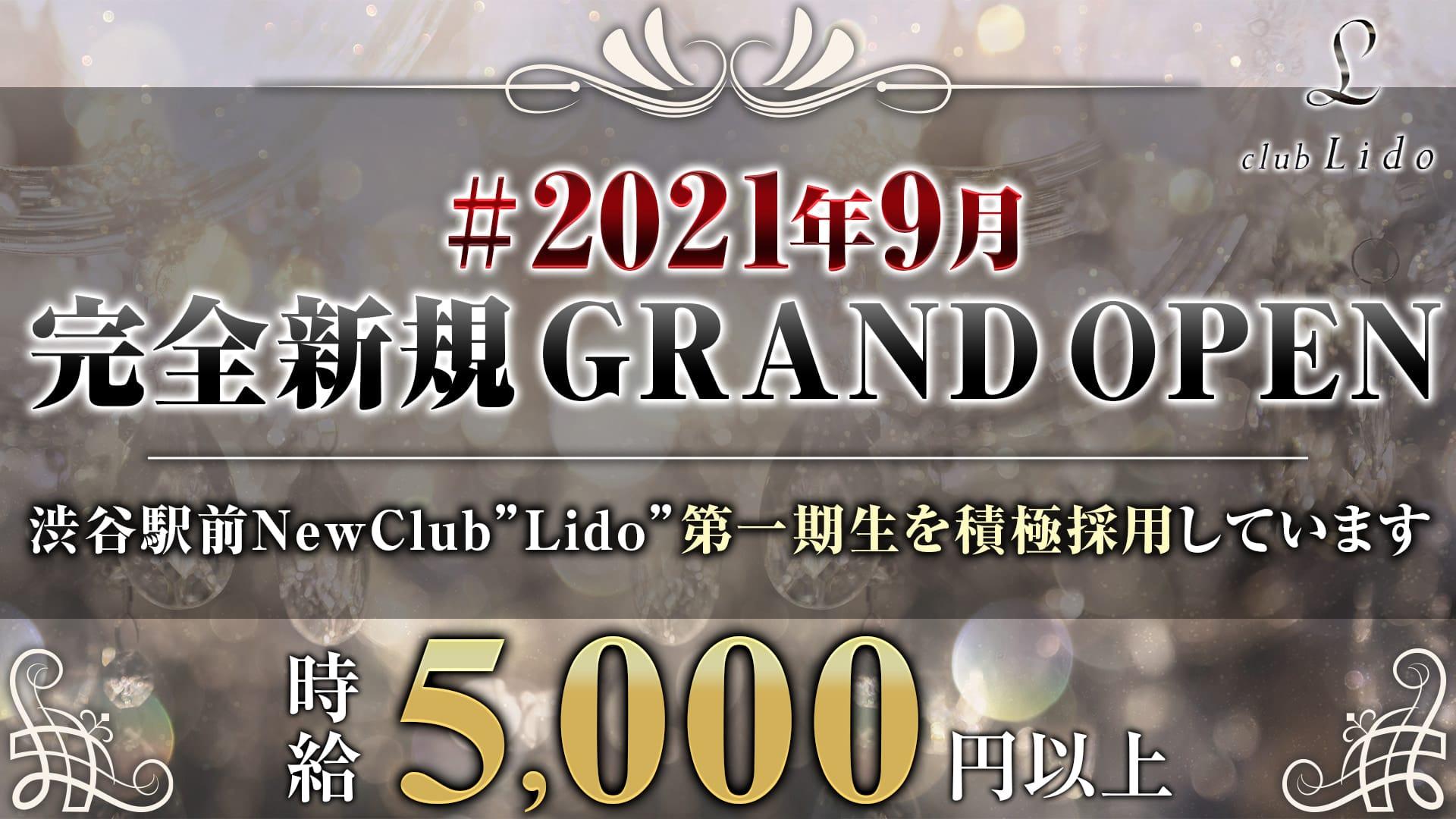 New Club Lido(リド)【公式求人・体入情報】 渋谷キャバクラ TOP画像