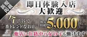 New Club Lido(リド)【公式求人・体入情報】 渋谷キャバクラ 即日体入募集バナー