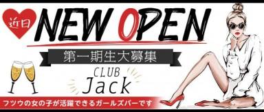 CLUB Jack(ジャック)【公式求人・体入情報】(黒崎ガールズバー)の求人・バイト・体験入店情報