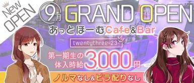 Cafe&Bar TwentyThree-23-(トゥエンティースリー)【公式求人・体入情報】(北千住ガールズバー)の求人・バイト・体験入店情報