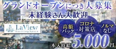 LaView (ラビュー)【公式求人・体入情報】(太田川キャバクラ)の求人・バイト・体験入店情報