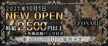 LEONARD (レオナルド)【公式求人・体入情報】 バナー