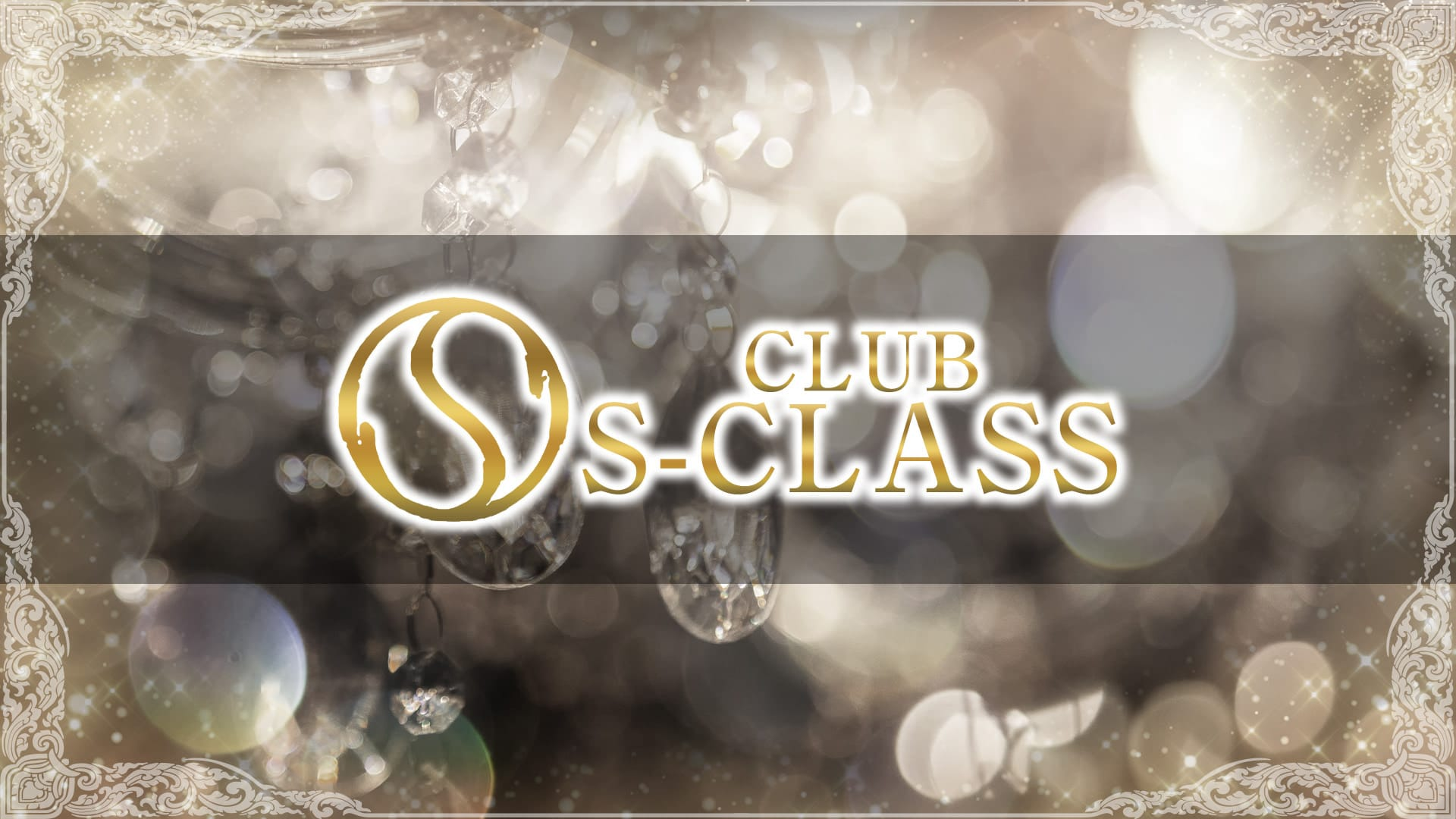 CLUB S-CLASS (エスクラス)三宮店【公式求人・体入情報】 三宮キャバクラ TOP画像