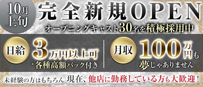 CLUB S-CLASS (エスクラス)三宮店【公式求人・体入情報】 三宮キャバクラ バナー