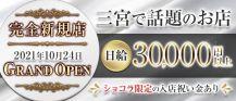 CLUB S-CLASS (エスクラス)三宮店【公式求人・体入情報】 バナー