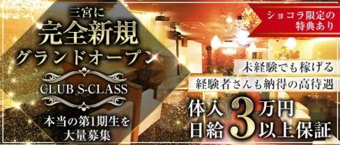 CLUB S-CLASS (エスクラス)三宮店【公式求人・体入情報】(三宮キャバクラ)の求人・体験入店情報