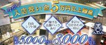 CLUB ADA(エイダ)【公式求人・体入情報】 バナー