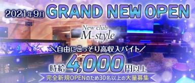 New club M-style(エムスタイル)【公式求人・体入情報】(溝の口キャバクラ)の求人・バイト・体験入店情報