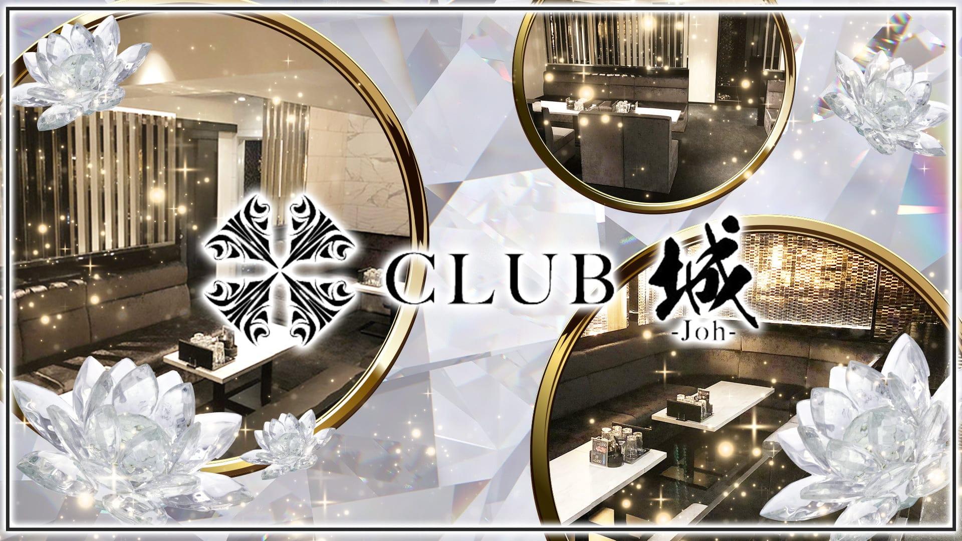 CLUB城(ジョウ)【公式求人・体入情報】 京橋キャバクラ TOP画像