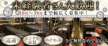 FINE(ファイン)【公式求人・体入情報】 バナー