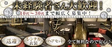 FINE(ファイン)【公式求人・体入情報】(豊橋キャバクラ)の求人・バイト・体験入店情報