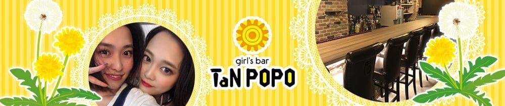 girl's bar TaN POPO(タンポポ)【公式求人・体入情報】 上野ガールズバー TOP画像