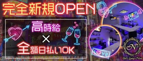 Girl's Lounge NOVA(ノバ)【公式求人・体入情報】(藤沢ラウンジ)の求人・バイト・体験入店情報