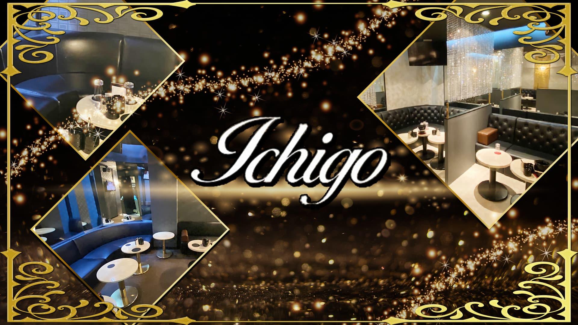 Ichigo(イチゴ)【公式求人・体入情報】 歌舞伎町キャバクラ TOP画像