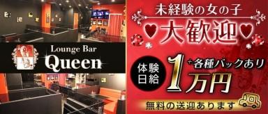 Lounge Bar Queen(クイーン)【公式求人・体入情報】(大和八木ラウンジ)の求人・バイト・体験入店情報