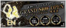 HARASHO-縁-(ハラショー-エン-)【公式求人・体入情報】 バナー