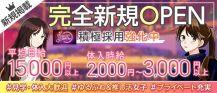 """New""ラウンジ&バースタイル fleur(フルール)【公式求人・体入情報】 バナー"