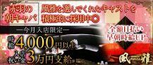 【赤羽朝キャバ】風雅【公式求人・体入情報】 バナー