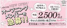 CAFE&BAR SWEET(スイート)【公式求人・体入情報】 バナー