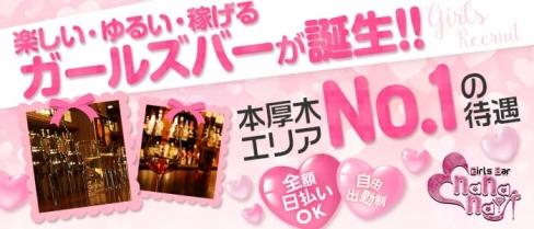 Girls Bar nanana(ナナナ)【公式求人・体入情報】        (本厚木ガールズバー)の求人・バイト・体験入店情報