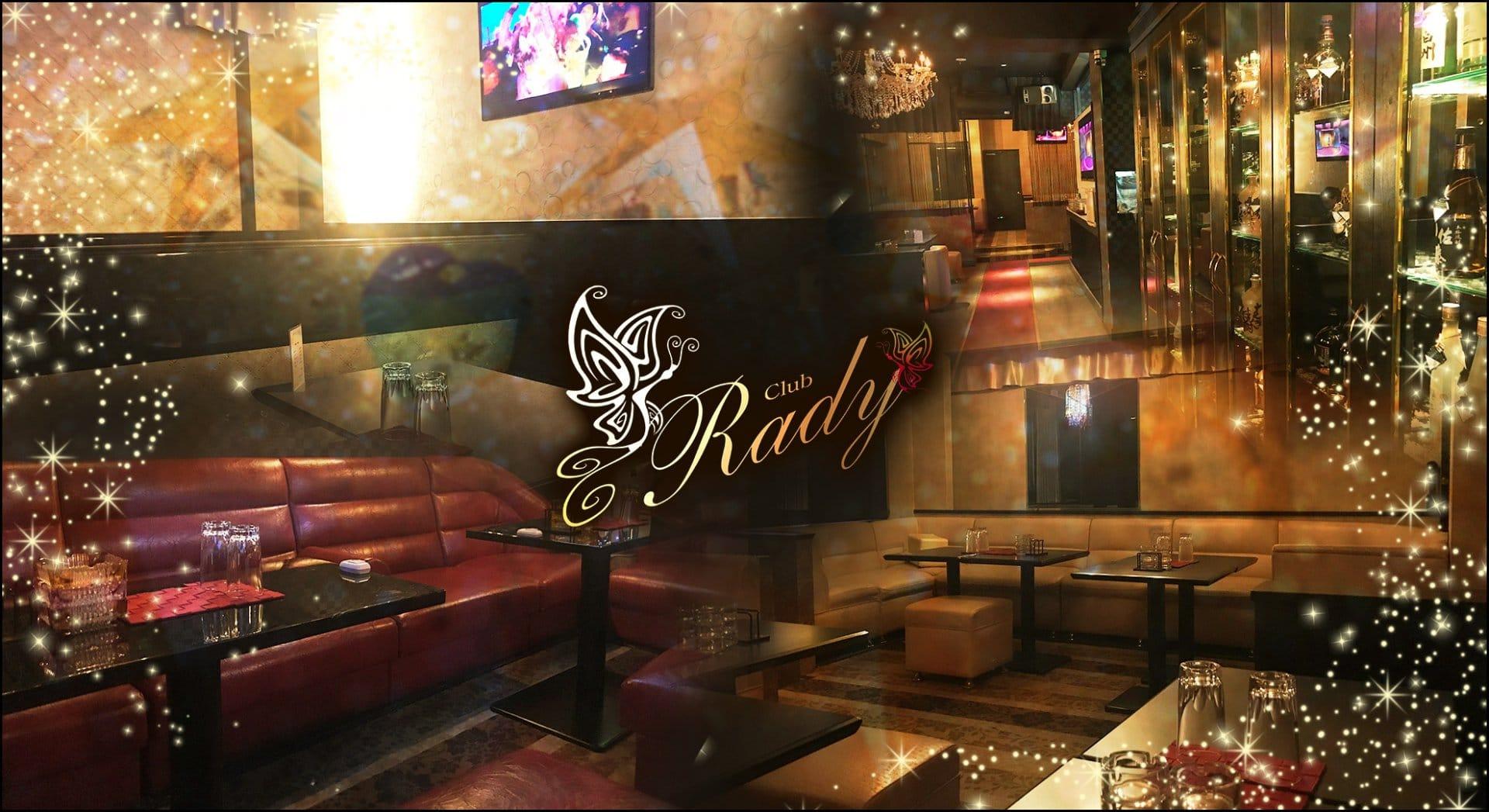CLUB Rady~クラブレディ~ TOP画像