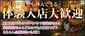 CLUB Rady~クラブレディ~ 即日体入募集バナー