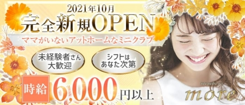 member's more(モア)【公式求人・体入情報】(中洲クラブ)の求人・体験入店情報