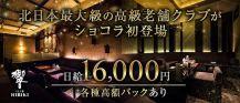 CLUB 響(ひびき)【公式求人・体入情報】 バナー