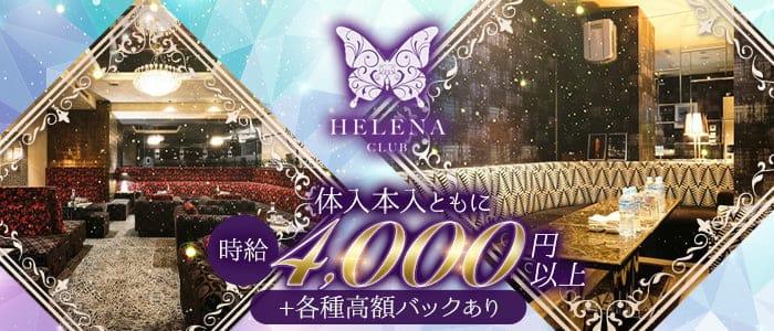CLUB HELENA(ヘレナ)【公式求人・体入情報】 すすきのニュークラブ バナー