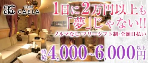CAELA-カエラ松阪-【公式】(松阪キャバクラ)の求人・バイト・体験入店情報