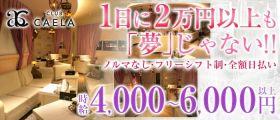 CAELA-カエラ松阪-【公式】 松阪キャバクラ 即日体入募集バナー