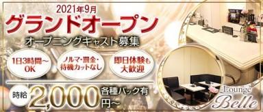 Lounge Belle(ベル)【公式求人・体入情報】(京橋ラウンジ)の求人・バイト・体験入店情報