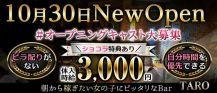 """NEWOPEN"" 朝キャバ TARO【公式求人・体入情報】 バナー"