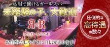 Bar R&R RedRose(レッドローズ)【公式求人・体入情報】 バナー