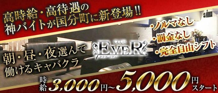 CLUB EVER. (エヴァー)【公式求人・体入情報】 国分町キャバクラ バナー