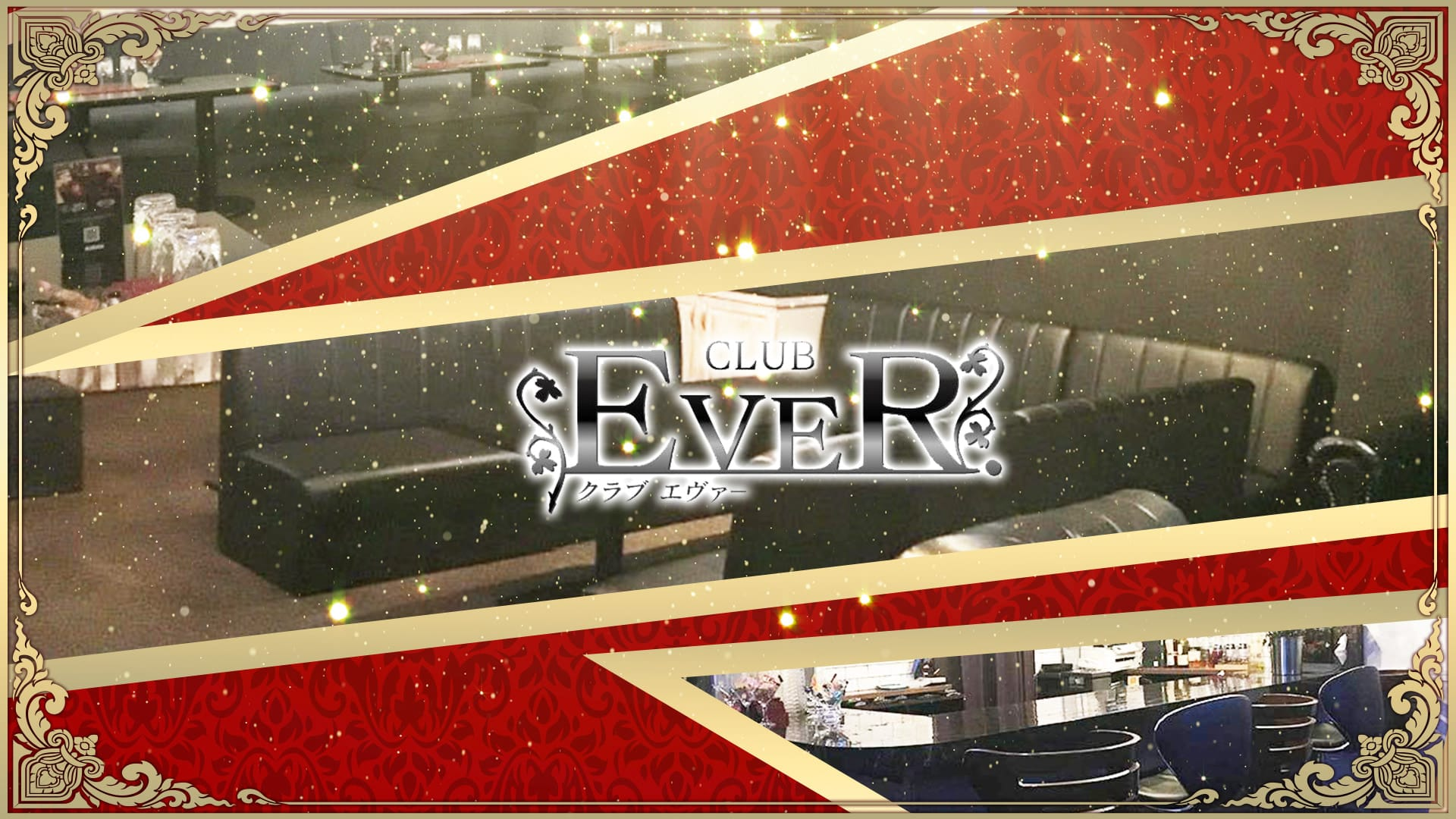 CLUB EVER. (エヴァー)【公式求人・体入情報】 国分町キャバクラ TOP画像