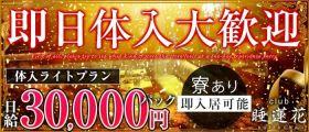 CLUB睡蓮花(クラブ スイレンカ) 平塚キャバクラ 即日体入募集バナー