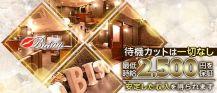 Bisou (ビズ)【公式求人・体入情報】 バナー