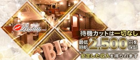 Bisou (ビズ)【公式求人・体入情報】(流川ラウンジ)の求人・体験入店情報