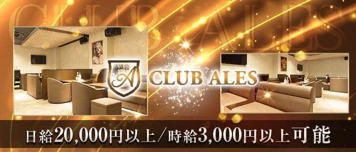 CLUB ALES(アレス)【公式求人・体入情報】 すすきのニュークラブ バナー