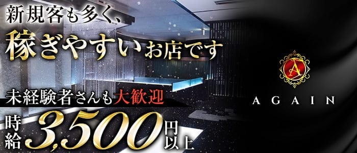 Again (アゲイン)【公式求人・体入情報】 国分町キャバクラ バナー