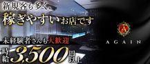 Again (アゲイン)【公式求人・体入情報】 バナー