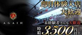Again (アゲイン)【公式求人・体入情報】 国分町キャバクラ 即日体入募集バナー
